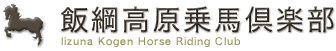 飯綱高原乗馬倶楽部 Iizuna Kogen Horse Riding Club